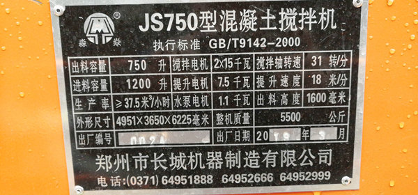 js750搅拌机铭牌