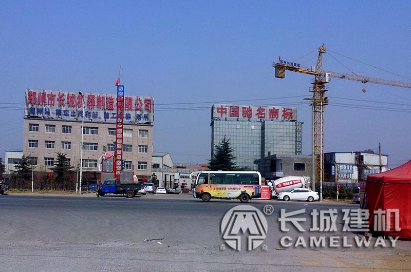 长城建机厂家