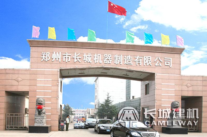 郑州长城建机厂家