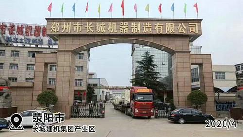 郑州市长城机器制造有限企业